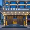 九點國際酒店(成都天府軟件園店)