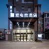 愛電競酒店(上海嘉定新天地店)