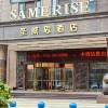 聖威思酒店(長沙市政府店)