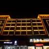 格菲酒店(鄱陽城東建材市場)