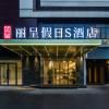麗呈假日S酒店(成都火車南站)