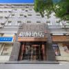 和頤酒店(北京團結湖地鐵站店)