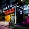 格雅酒店(廈門明發廣場蓮阪地鐵站店)