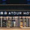 紹興鏡湖市政府亞朵籃球酒店