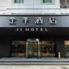 全季酒店(合肥四牌樓店)