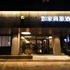 如家酒店·neo(黃山濱江路屯溪老街店)