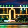 格盟酒店(無為高鐵站店)