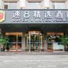 速8精選酒店(崇州唐安西路店)