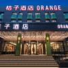 桔子酒店(紹興魯迅故里店)