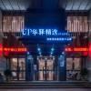 華驛精選酒店(九江九方十里老街店)