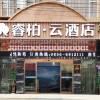 睿柏·雲酒店(江口梵淨山鳳凰路店)