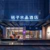桔子水晶北京安貞酒店