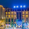 成都瀾歐酒店