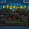 黃山環翠堂濱江酒店