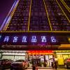 尚客優品酒店(平江百花台路店)