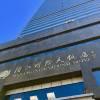 天津濱江國際大飯店