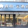 睿柏·雲酒店(歙縣徽州古城店)