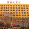 莎車閩渝大酒店