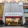 永生未來酒店(九江店)