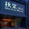 秋果酒店(成都春熙路店)
