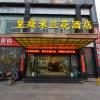 九江米蘭花商務酒店