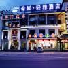 希岸·輕雅酒店(黃山景區南大門換乘中心店)