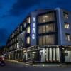 驛田酒店(武夷山店)
