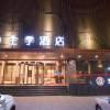 全季酒店(福州五四路溫泉店)
