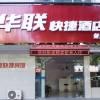 黃山華聯快捷酒店