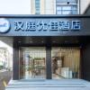 漢庭優佳酒店(泉州泉秀街店)