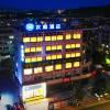 漢庭酒店(諸暨江東路店)