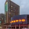 城市便捷酒店(雲夢左岸店)