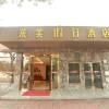 金漢宮酒店(成都鳳溪大道店)