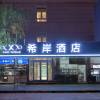 希岸酒店(北京首經貿地鐵站新天壇醫院店)