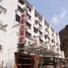 黃山華客大酒店