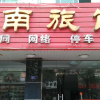 宜興江南旅館