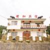 涇縣萌虹旅館