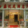 成都鑫悅庭酒店