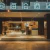 海倫酒店(成都四川師大地鐵站店)