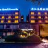 黃山濱江花園酒店