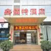 成都鑫儀特商務酒店