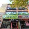海友酒店(上海北外灘平涼路店)