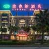 維也納酒店(泉州西湖店)