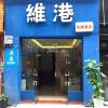 成都維港快捷酒店
