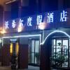 大邑沃希爾度假酒店