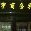 平江康宇賓館