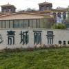 都江堰青城麗景養生度假區