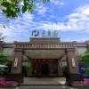 成都菁華花園酒店