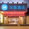 漢庭酒店(泉州領SHOW天地店)