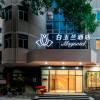 白玉蘭酒店(福州五一路三坊七巷店)